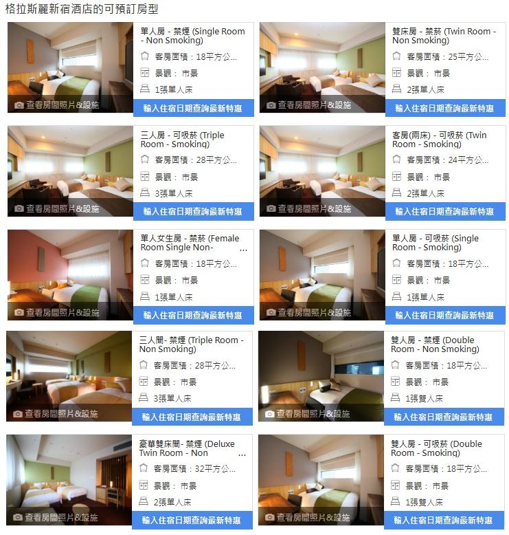 Hotel-Gracery-Shinjuku08
