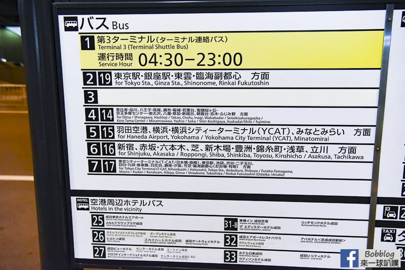 Narita-Tobu-Hotel-Airport-13