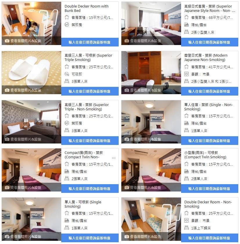 東京家庭親子住宿推薦-兩國美景飯店(平價飯店,CP值高) @來一球叭噗日本自助攻略