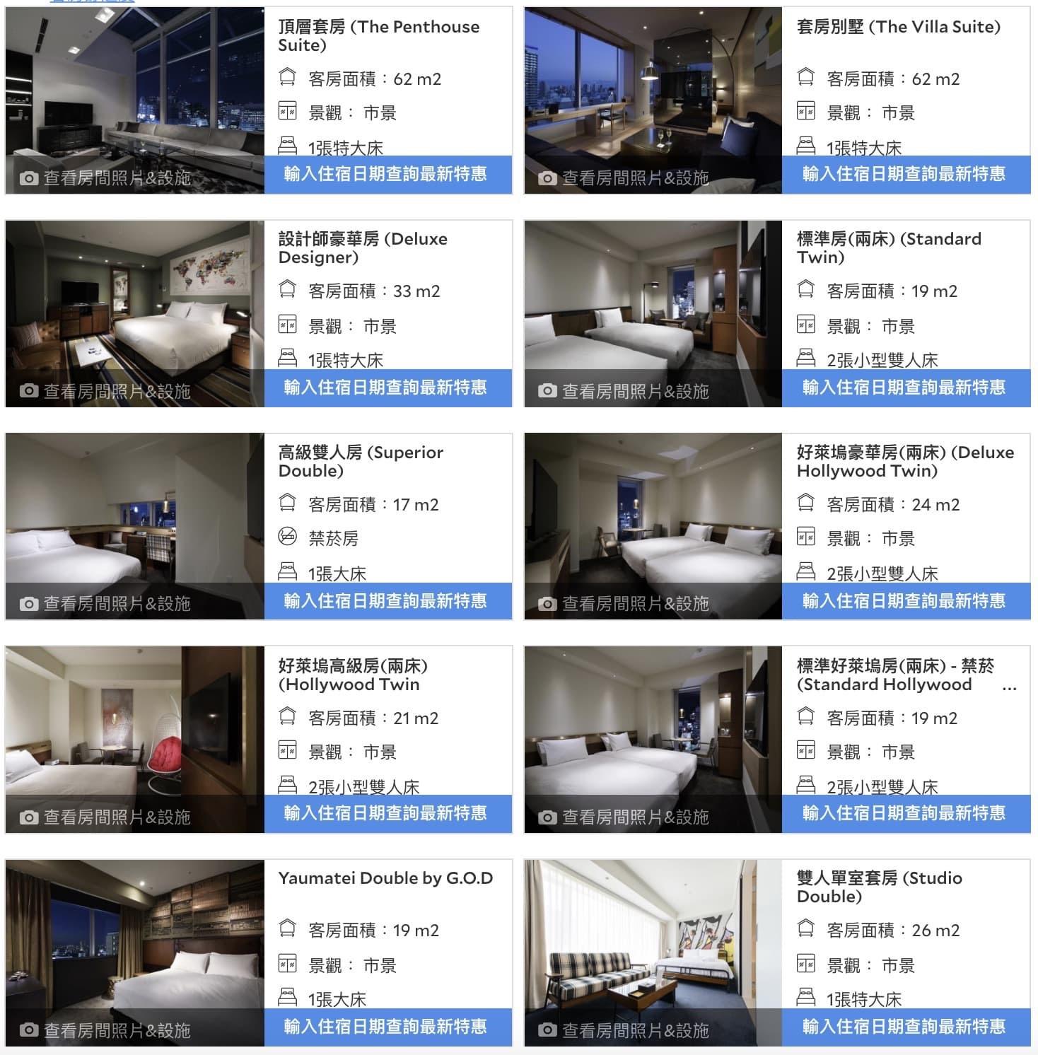 Ghotel