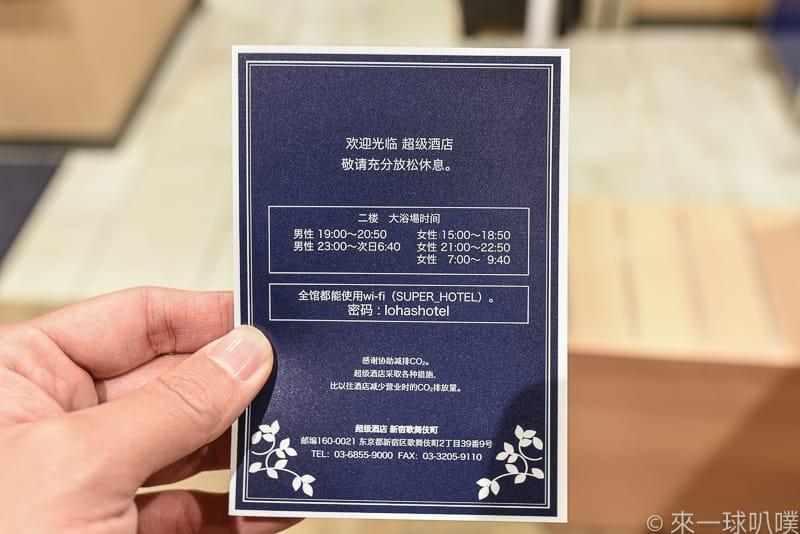 Super Hotel Shinjuku Kabukicho 11