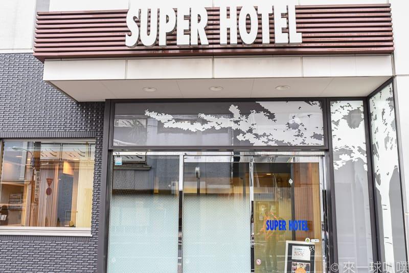 Super Hotel Shinjuku Kabukicho 3