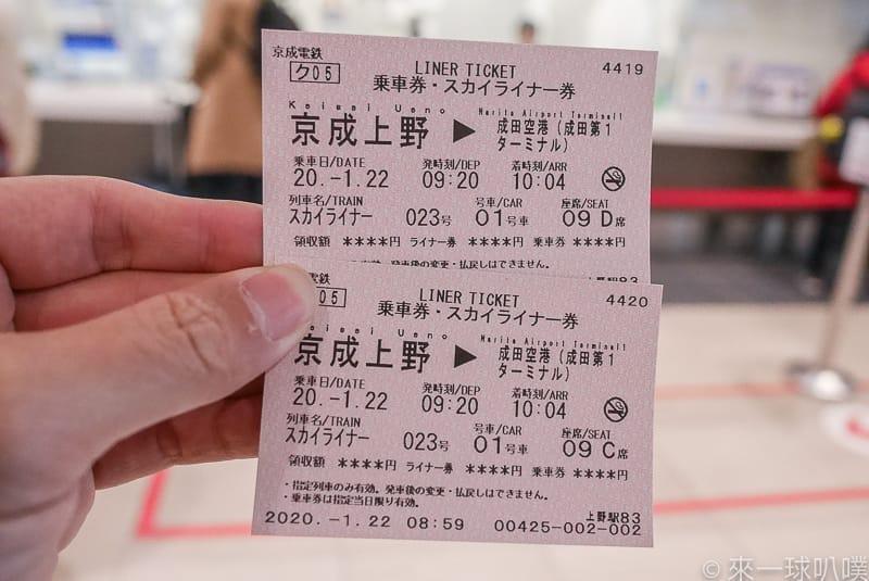 延伸閱讀:KLOOK 京成電鐵Skyliner 9折車票使用心得,領票方式