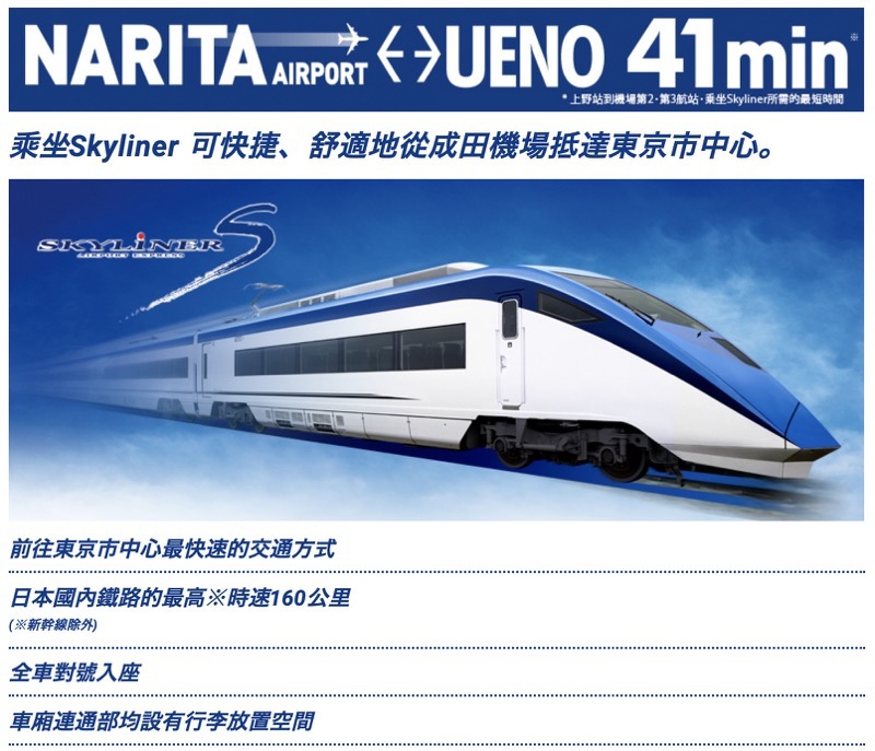 Skyliner6