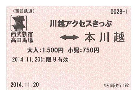 川越交通票券|西武川越一日券、川越悠遊車票
