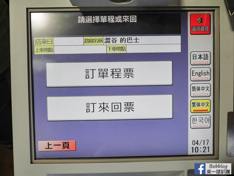 Shibuya bus 3