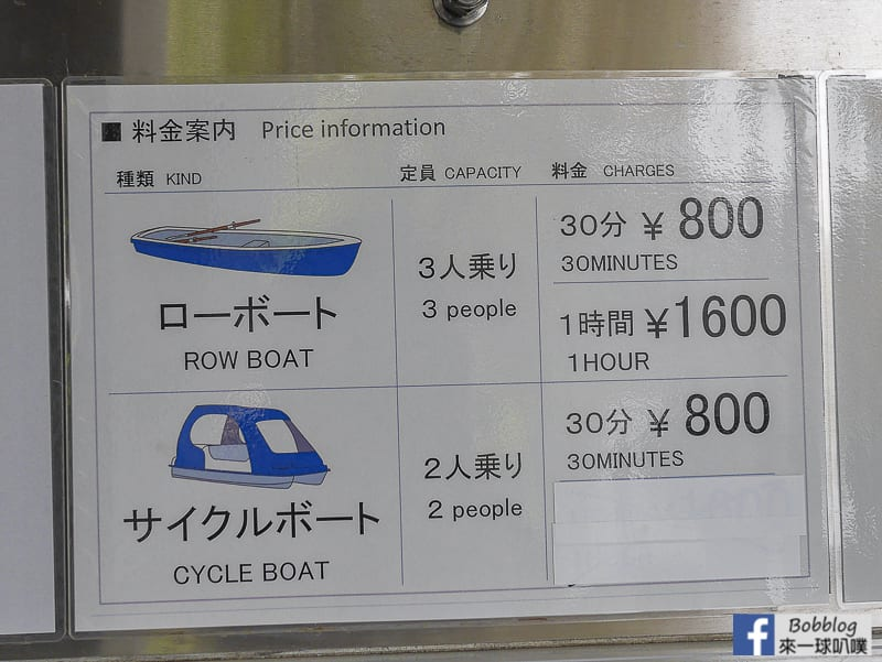 Chidorigafuchi Park boat 33