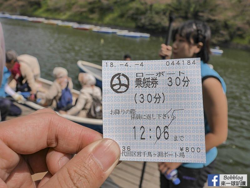 Chidorigafuchi Park boat 34