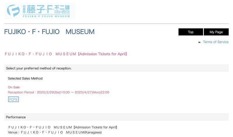 三種東京藤子·F·不二雄博物館門票購買方式教學