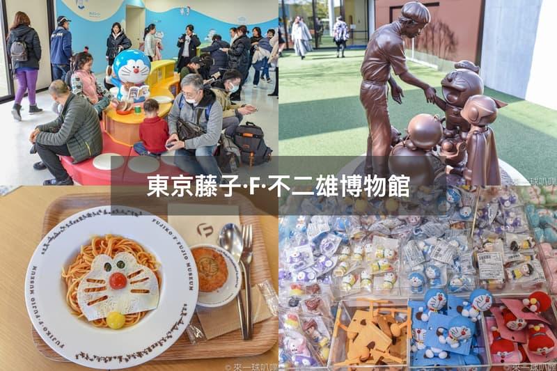 延伸閱讀:東京藤子·F·不二雄博物館(門票購買,交通,心得,咖啡廳美食)