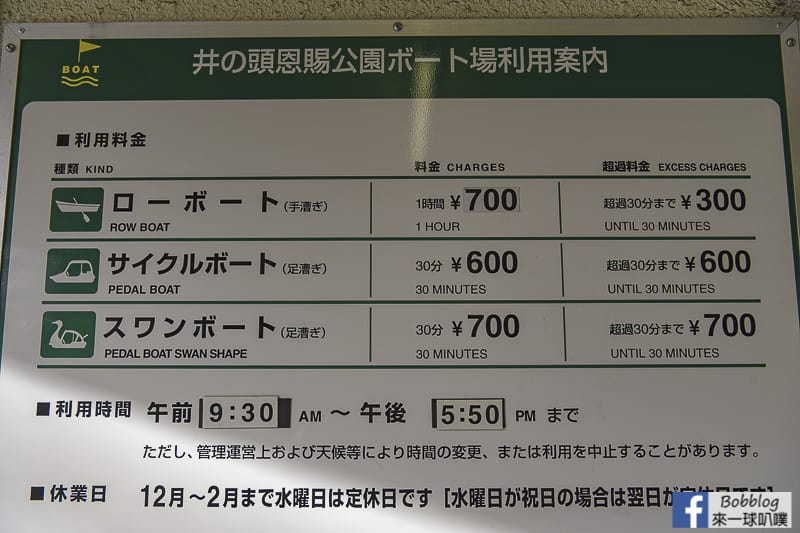 Inokashira Onshi Park sakura 11