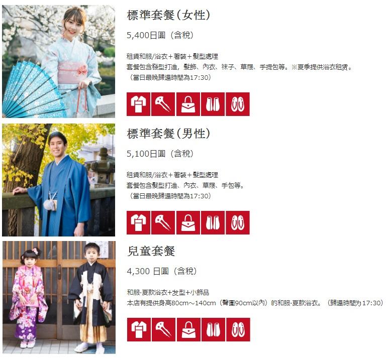 Kimono-rental-Yae0