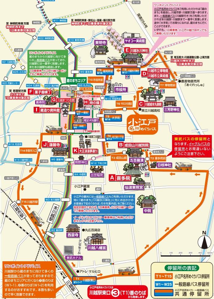 Koedo-Kawagoe-116