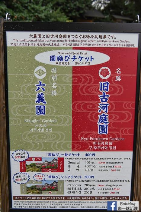 Kyu-Furukawa-Gardens-2