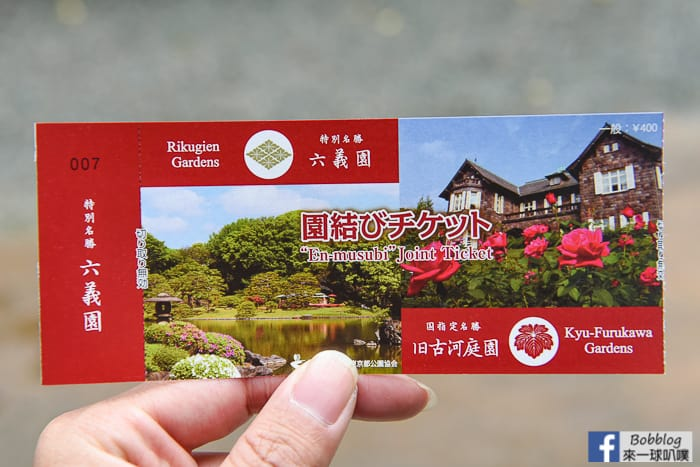 Kyu-Furukawa-Gardens-3