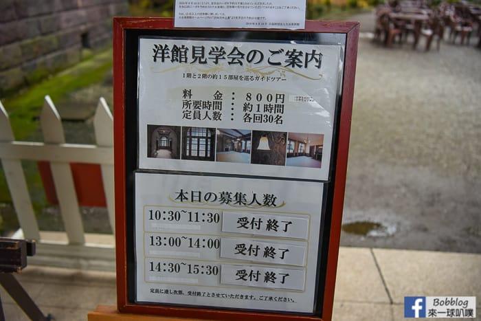 Kyu-Furukawa-Gardens-39