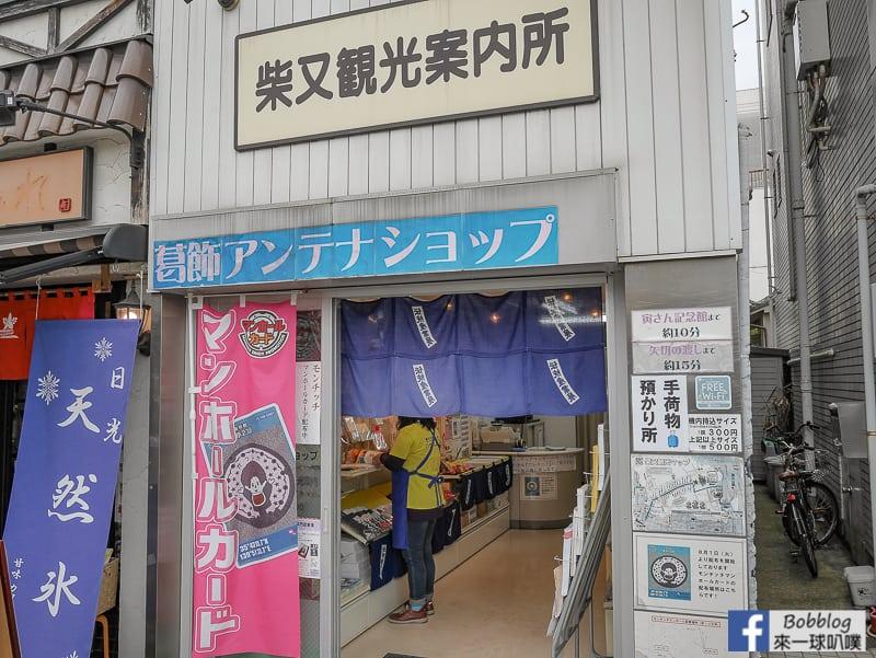 Shibamata street 11