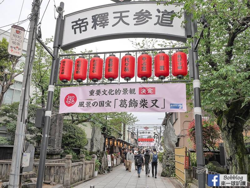 Shibamata street 23