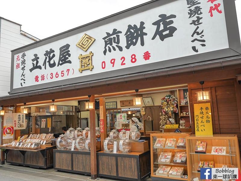 Shibamata street 51