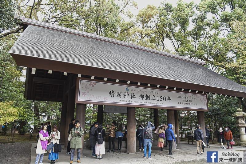 Yasukuni Shrine sakura 5