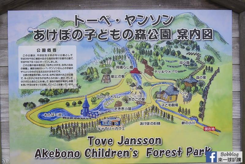 Akebono LULUMI PARK 3
