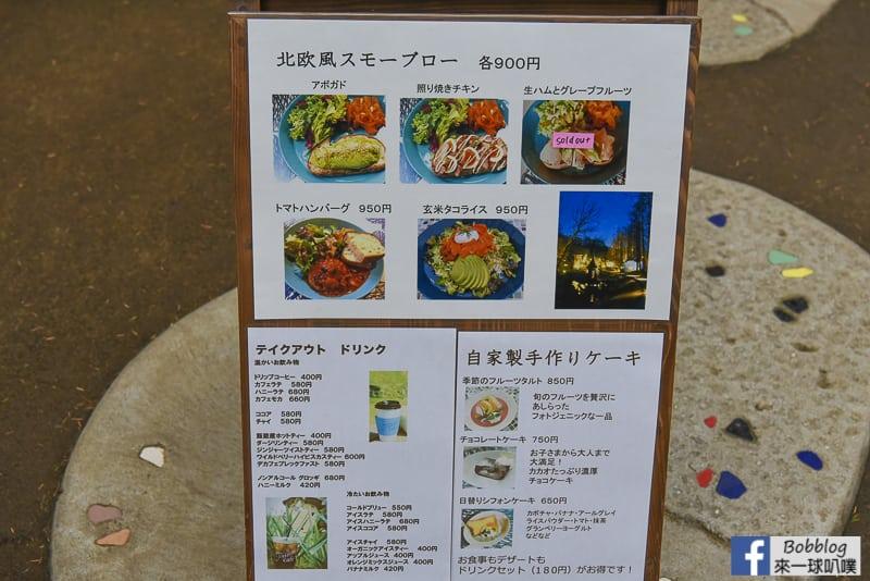 Akebono LULUMI PARK 33