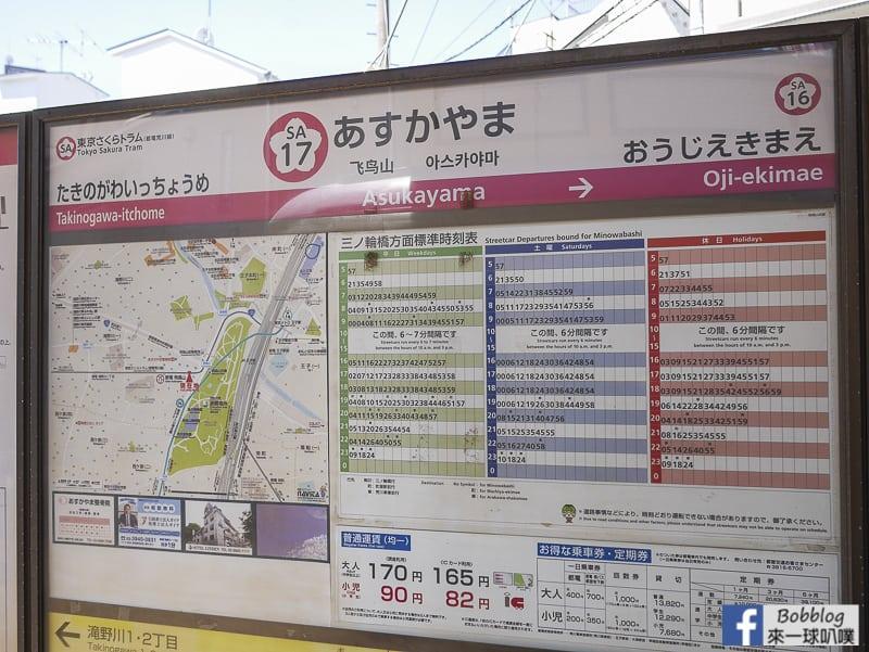 Asukayama park 48