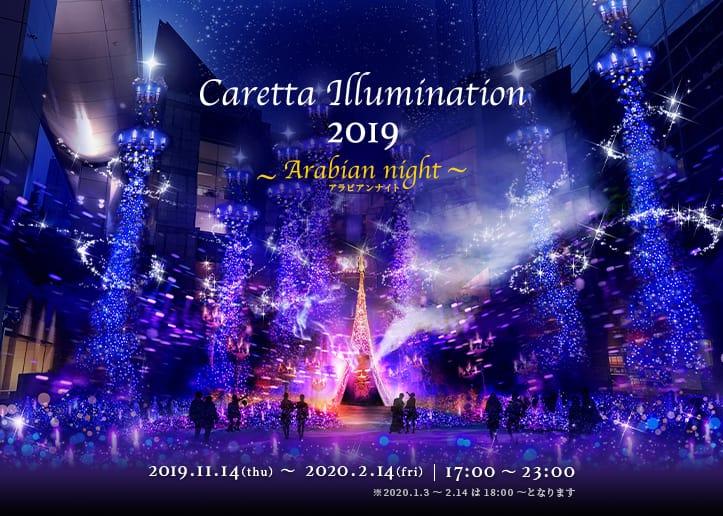 caretta-illumination02