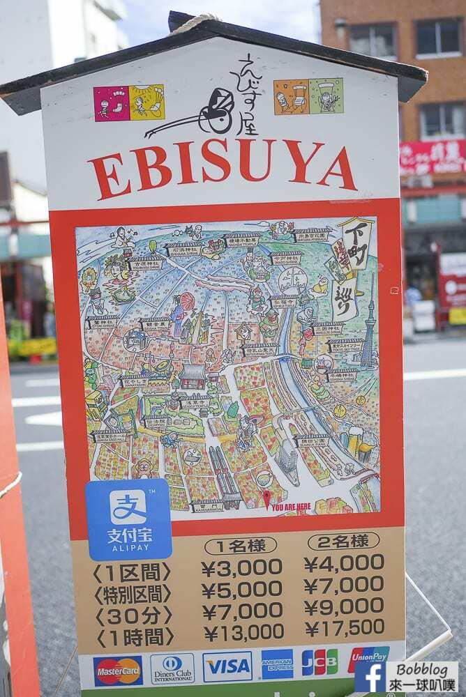 ebisuya-rickshaw-tokyo-35