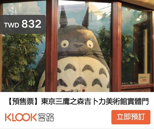 2019東京三鷹之森吉卜力美術館門票購買教學(搶票必看,5種購買方式)