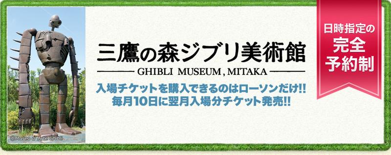 2019東京三鷹之森吉卜力美術館門票購買教學(搶票必看,5種購買方式) @來一球叭噗日本自助