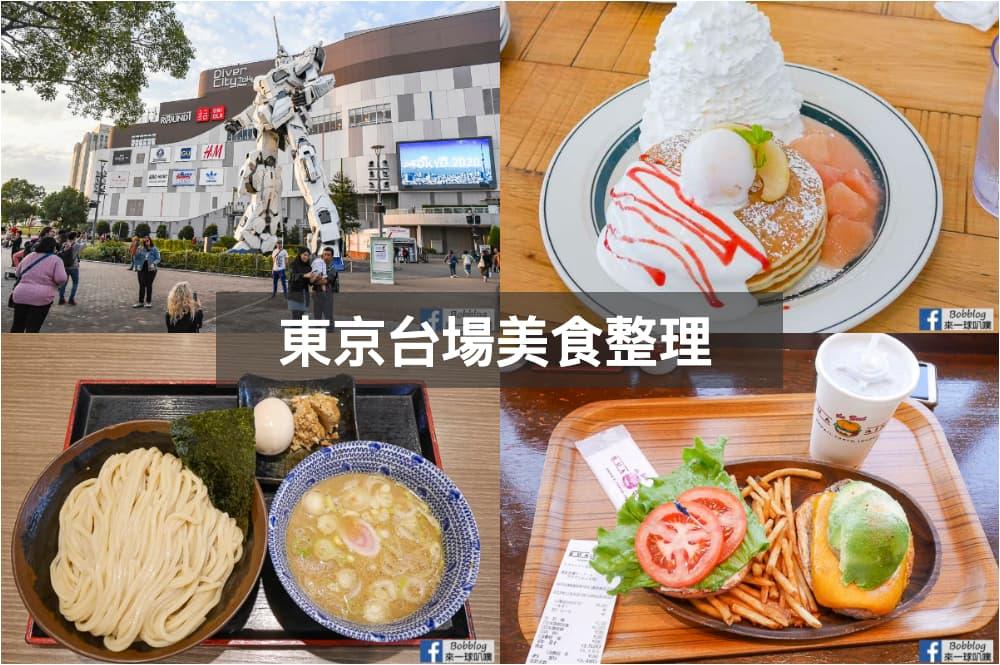 延伸閱讀:東京台場美食推薦懶人包*5(鬆餅,早午餐,拉麵街,漢堡,沾麵)
