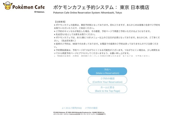 Pokemoncafe1