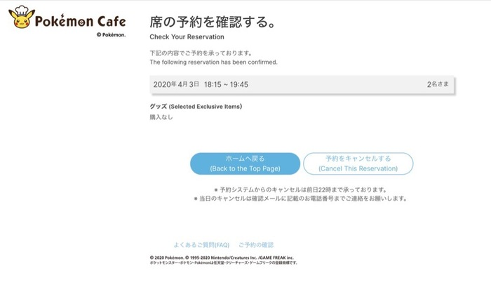 Pokemoncafe14