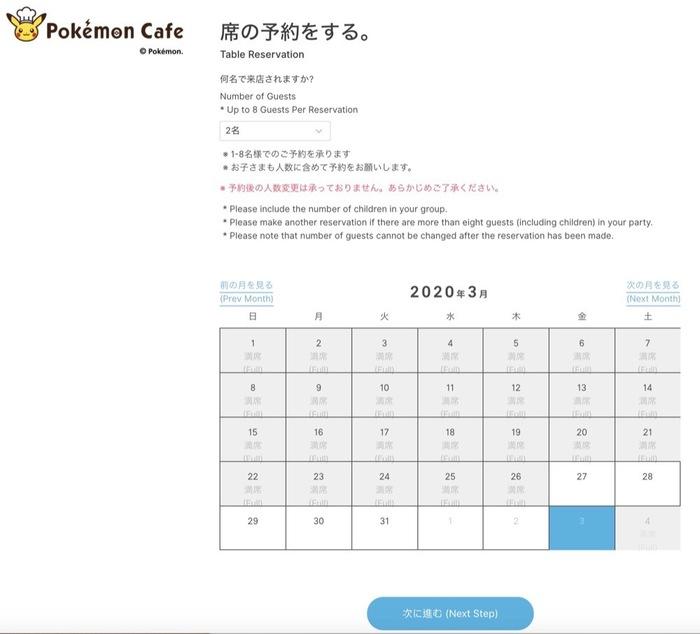 Pokemoncafe3