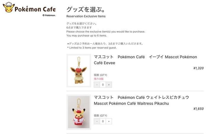 Pokemoncafe8