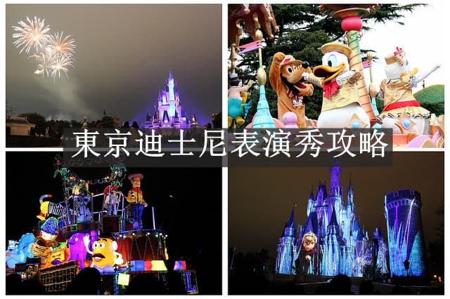 延伸閱讀:2020東京迪士尼,東京迪士尼海洋表演秀整理(時間表,位置)