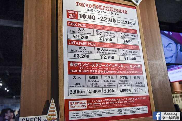 tokyo-one-piece-tower-112