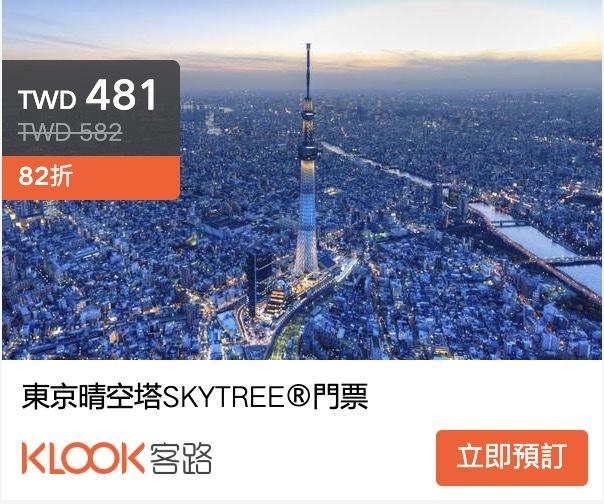 東京晴空塔夜景,天望甲板展望台夜景,晴空塔逛街