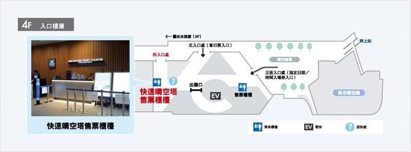 tokyoskytree000