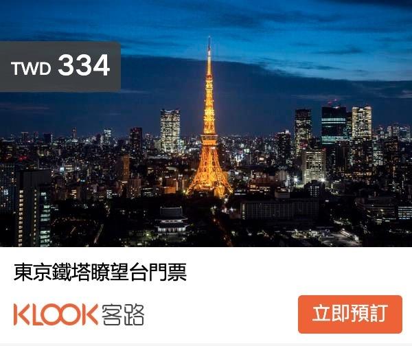 東京增上寺,芝公園櫻花(拍東京鐵塔與寺廟結合的絕佳景點)