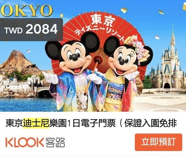 2019東京迪士尼,東京迪士尼海洋表演秀整理(時間表,位置)