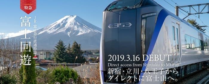 東京新宿到河口湖鐵路交通(JR中央線特急|富士急行線|河口湖直達車)