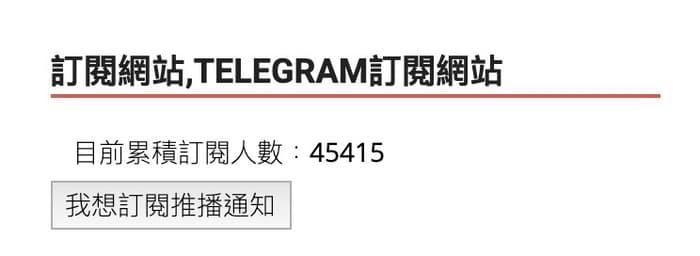 telegram訂閱我的網站教學