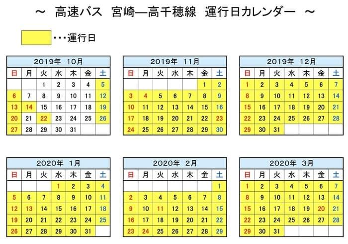 2020高千穗交通-福岡,熊本,宮崎,延岡到高千穗巴士(預約/路線/時刻表)