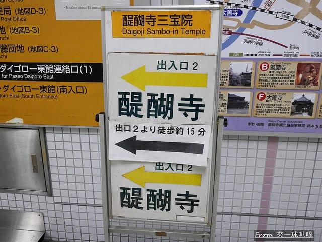 醍醐寺118