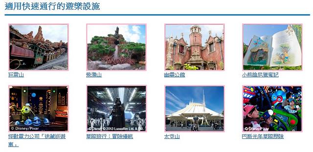 東京迪士尼海洋設施快速通關(FP),人數預測,排隊時間 @來一球叭噗日本自助攻略