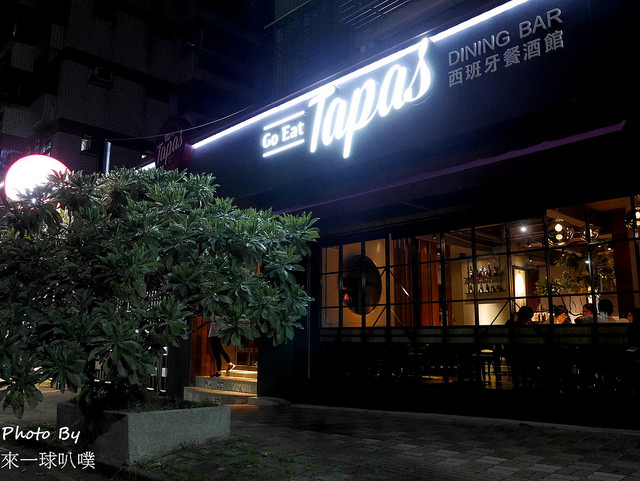 Go eat Tapas Dining BAR 西班牙餐酒館76
