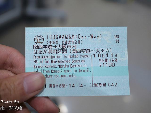 網站近期文章:JR西日本交通票券|ICOCA & HARUKA套票介紹使用