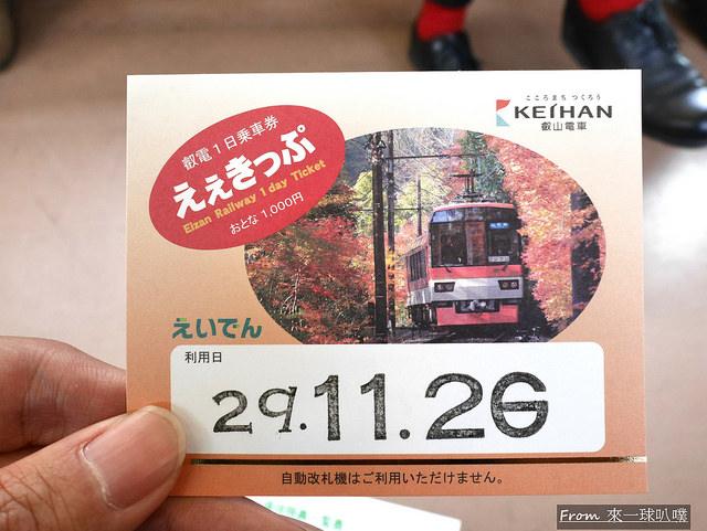 網站近期文章:京都叡山電車交通票券|叡山電車一日券